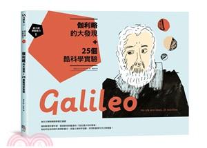 跟大師學創造力01:伽利略的大發現+25個酷科學實驗