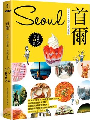 首爾:最新‧最前線‧旅遊全攻略