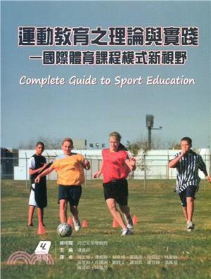 運動教育之理論與實踐 :  國際體育課程模式新視野 /