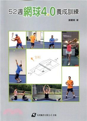 52週網球4.0養成訓練 /