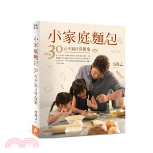 小家庭麵包:30天幸福日常提案