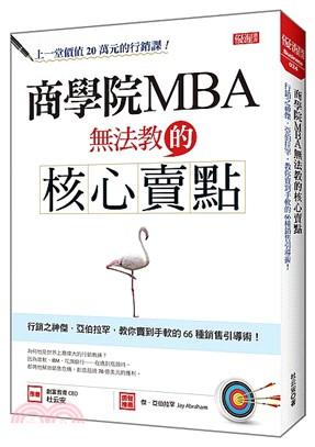 商學院MBA無法教的核心賣點:行銷之神傑.亞伯拉罕-教你賣到手軟的66種銷售引導術!
