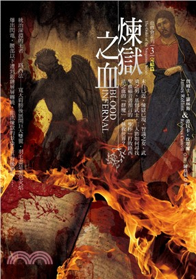 血修會系列03:煉獄之血(完)