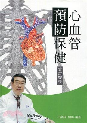 心血管預防保健