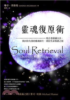 靈魂復原術:用古老薩滿方法,重拾生命和諧之道