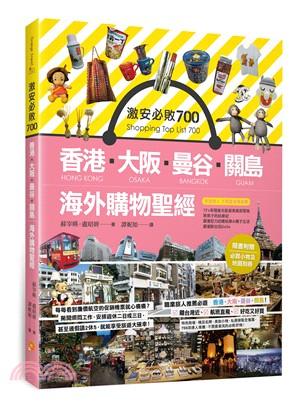 激安必敗700:香港、大阪、曼谷、關島海外購物聖經(隨書附贈:必買小物及地圖別冊)