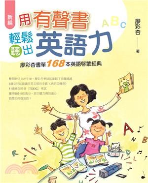 新編用有聲書輕鬆聽出英語力:廖彩杏書單168本英語啟蒙經典