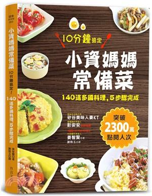 小資媽媽常備菜,10分鐘搞定!:140道多國料理,5步驟完成