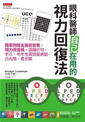 眼科醫師自己在用的視力回復法:獨家附贈五張檢查表,視力改善操,遠離近視、老花、老年性黃斑部病變、白內障、青光眼