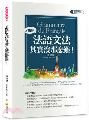 法語文法其實沒那麼難!