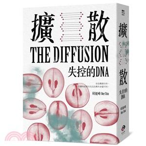 擴散:失控的DNA