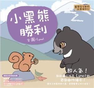 臺灣原生動物故事繪本04:小黑熊勝利