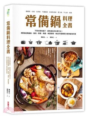 常備鍋料理全書:不同材質的鍋子,都有適合的料理方式!用8款經典鍋具,燉肉、熬湯、煮飯、烤甜點等,做出66道東西方美味道地料理