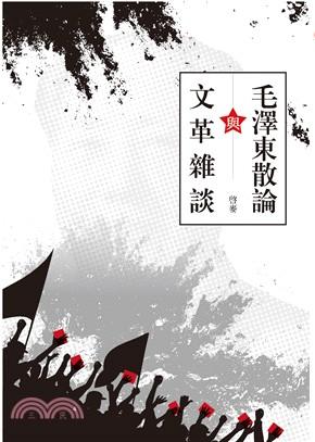 毛澤東散論與文革雜談