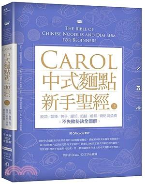 Carol中式麵點新手聖經(上)