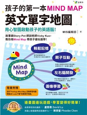 孩子的第一本Mind Map英文單字地圖