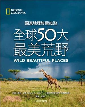 國家地理終極旅遊:全球50大最美荒野