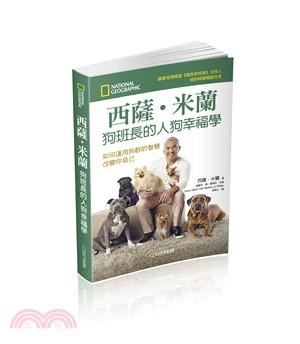 西薩‧米蘭狗班長的人狗幸福學