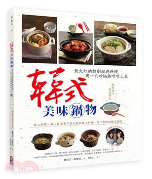 韓式美味鍋物:最火紅的韓劇經典料理,用一只砂鍋熱呼呼上菜