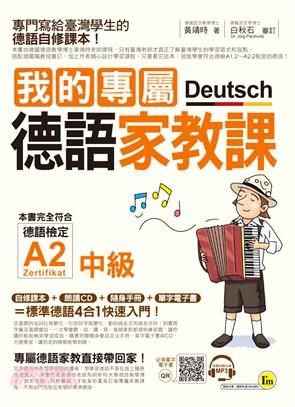 我的專屬德語家教課【中級】(附1CD+隨身手冊+電子書)