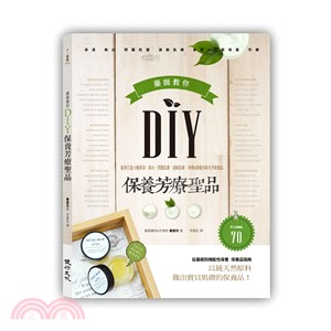 藥師教你DIY保養芳療聖品:量身打造70種保濕、美白、問題肌膚、過敏肌膚、身體&頭髮的純天然保養品