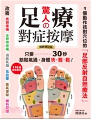 驚人の足療對症按摩:1個動作按對穴位的足部反射自然療法,只要30秒,筋鬆氣通,身體快.輕.鬆!