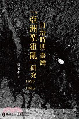 日治時期臺灣「亞洲型霍亂」研究(1895-1945)
