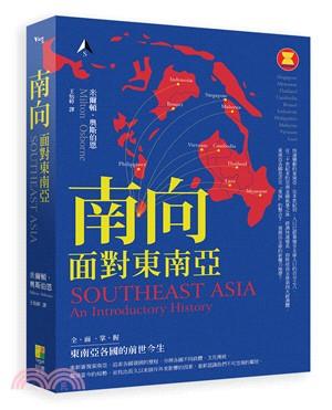 南向 : 面對東南亞
