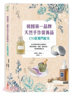 韓國第一品牌天然手作保養品170款獨門配方:以天然草本取代化學原料,親手做清潔、保養、香氛用品,享受無負擔生活