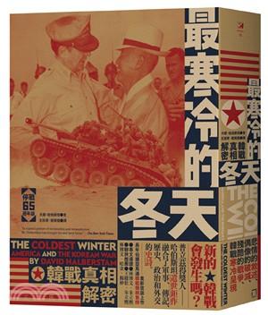 最寒冷的冬天 : 韓戰真相解密