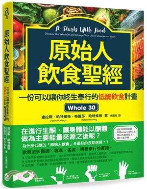 原始人飲食聖經:一份可以讓你終生奉行的低醣飲食計畫Whole 30