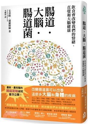 腸道.大腦.腸道菌:飲食會改變我們的情緒、直覺和大腦健康