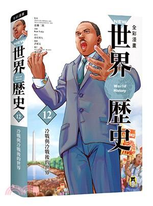 NEW全彩漫畫世界歷史第12卷:冷戰與冷戰後的世界
