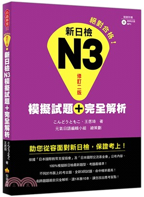 新日檢N3模擬試題+完全解析