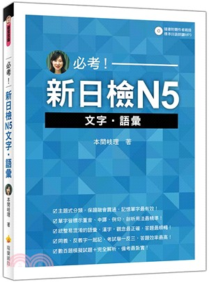 必考!新日檢N5文字‧語彙