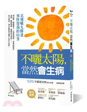不曬太陽,當然會生病:正確曬太陽是預防百病的祕方