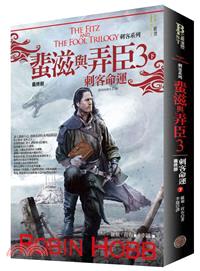 刺客系列〈蜚滋與弄臣〉3刺客命運(下)最終部