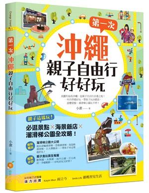 第一次沖繩親子自由行好好玩:親子這樣玩!必逛景點╳海景飯店╳溜滑梯公園全攻略!