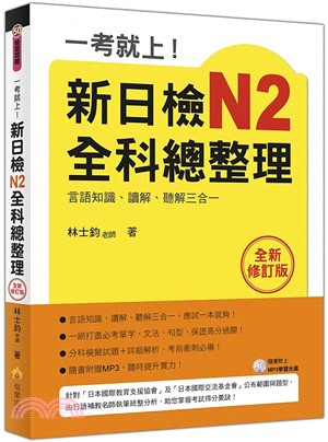一考就上!新日檢N2全科總整理(全新修訂版)