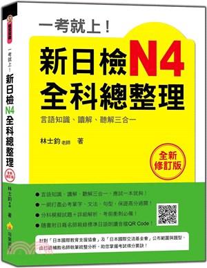 一考就上!新日檢N4全科總整理(全新修訂版)