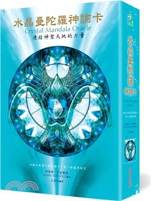 水晶曼陀羅神諭卡:連結神聖天地的力量