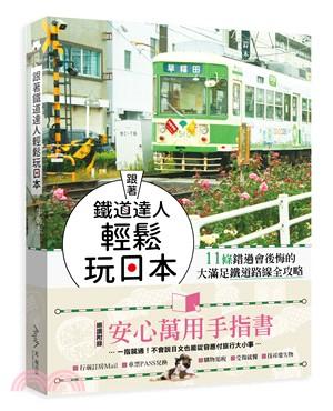 跟著鐵道達人輕鬆玩日本!:11條錯過會後悔的大滿足鐵道路線全攻略