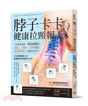 脖子卡卡,健康拉頸報!日本醫學最新「頸肌鍛鍊法」,暈眩、頭痛、肩頸僵硬治癒率達80%!