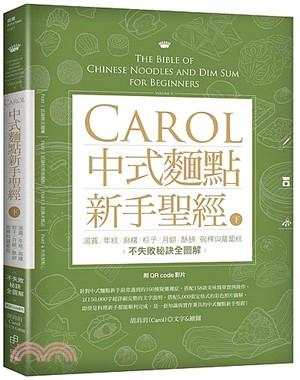 Carol中式麵點新手聖經(下)