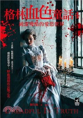 格林血色童話04:純潔殘酷的愛慾世界