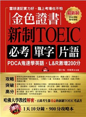 金色證書新制TOEIC必考單字片語:PDCA鬼速學英語,L&R激增200分