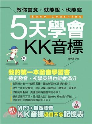 5天學會KK音標:我的第一本發音學習書
