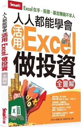 人人都能學會活用Excel做投資(全圖解)