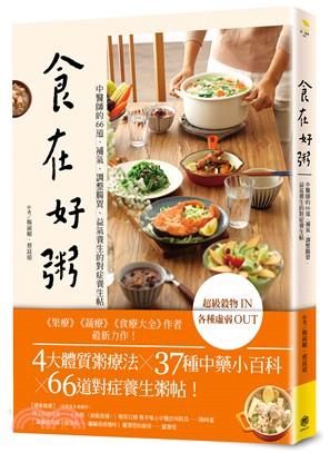 食在好粥 : 中醫師的66道排濕補氣、調體腸胃、益氣養生的對症養生帖