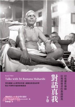 對話真我:印度靈性導師拉瑪那尊者的教誨經典(下卷)